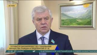 Готовится законопроект по страхованию имущества граждан и предприятий от ЧС