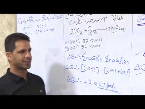 دروس الكيمياء : الفصل الاول - المحاضرة الخامسة للأستاذ مهند السوداني