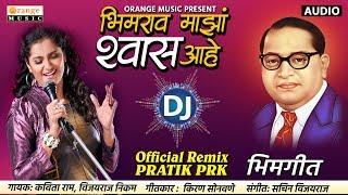 Bhimrao Majha shwas Ahe | DJ Remix | Kavita Ram | Vijayraj Nikam | Pratik PRK Bhim Song