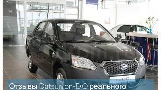 Отзывы Datsun on-DO реального владельца 2018