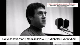 Песенка о слухах полный вариант Владимир Высоцкий