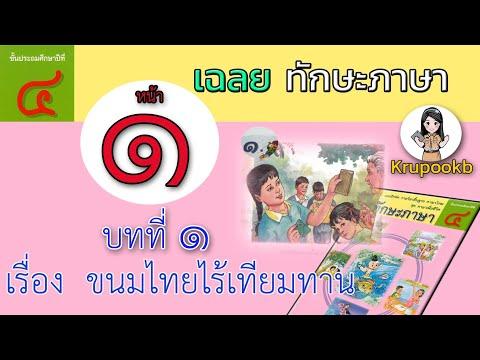 เฉลยทักษะภาษาป4 บทที่1 ขนมไทยไร้เทียมทาน หน้า1