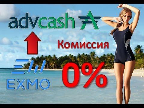 Невероятно! На бирже EXMO вывод на AdvCash 0% комиссии