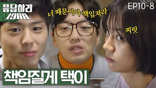 Reply1988 Friends drive Hye-ri♥Park Bo-gum, be responsible! 151205 EP10