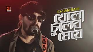 Khola Chuler Meye Ehsan Rahi Mp3 Song Download