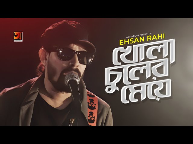 Khola Chuler Meye by Ehsan Rahi Mp3 song Download