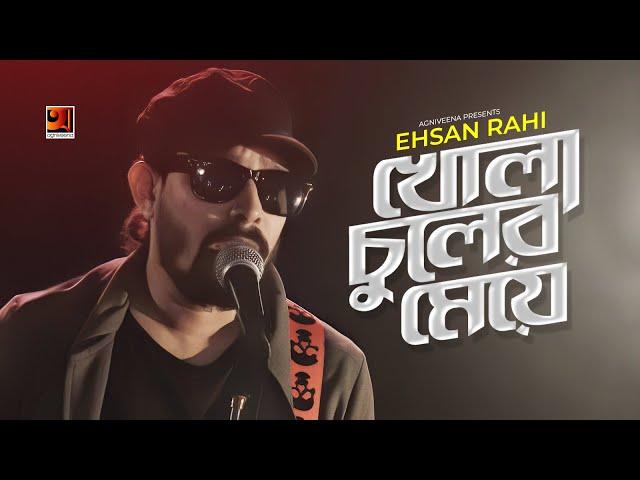 Khola Chuler Meye by Ehsan Rahi Mp3 song Download
