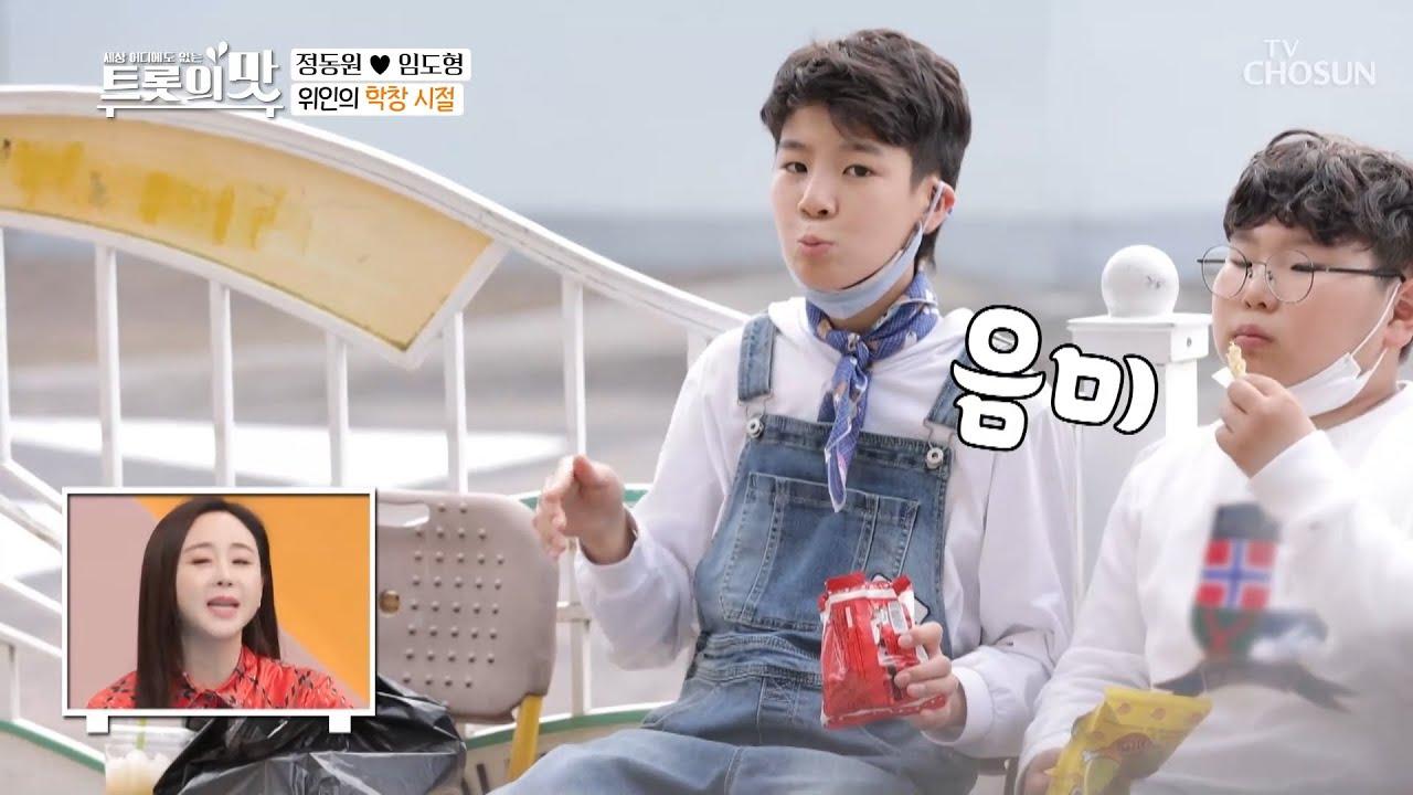 [정동원] 하동 투어의 맛 (아내의 맛 121화) + 비하인드