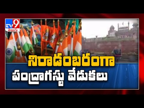 India ready to 2020 Independence day celebrations - TV9