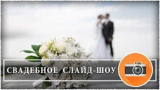 Фильм поздравление на свадьбу из фотографий