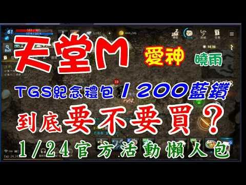 【天堂M】「TGS電玩紀念禮包」到底要不要買?官方活動懶人包系列0124,我是曉雨,我在愛神