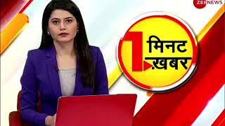 1 Minute, 1 News: अब तक की बड़ी ख़बरें | Top News Today | Breaking News | Hindi News | Latest News