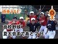 【ニュース】連合チームが高校野球夏大会北見支部予選に向けて練習