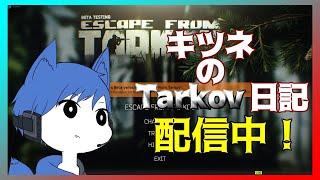 【LIVE】~キツネのTarkov日記~