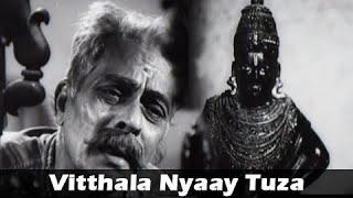 Vitthala Nyaay Tuza - Marathi Song by Sudhir Phadke - Karava Tasa Bharava Movie