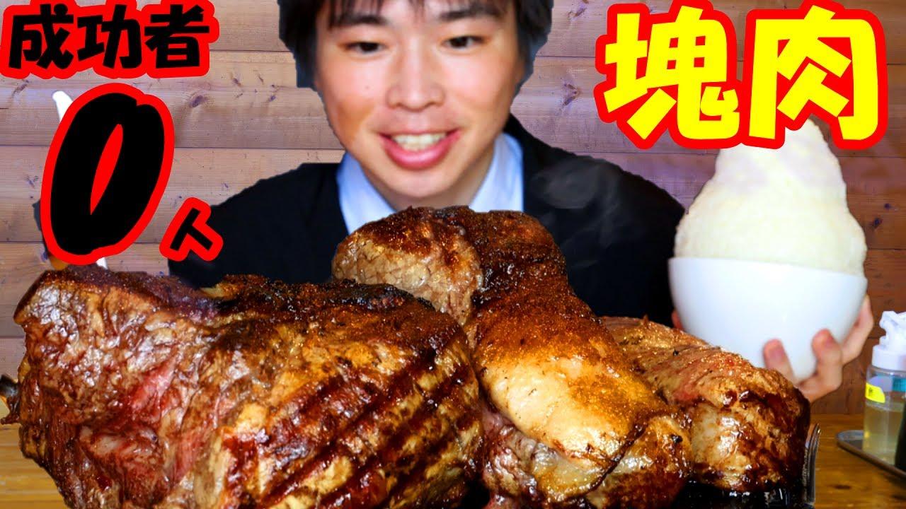 【大食い】巨大塊肉の和牛ステーキと漫画盛ご飯の大食いチャレンジに全力で挑んだ結果【早食い】【高カロリー】【激熱】【モッパン】大胃王 BigEater Steak Challenge Menu