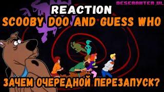 Scooby-Doo and Guess Who/Меня достали перезапуски | Реакция на Трейлер