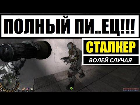Скачать Игру Сталкер Восточный Удар Через Торрент - фото 9