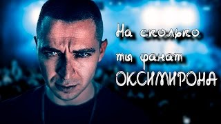 Насколько ты фанат OXXXYMIRON