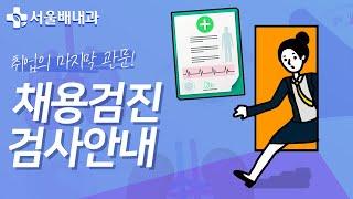 채용건강검진