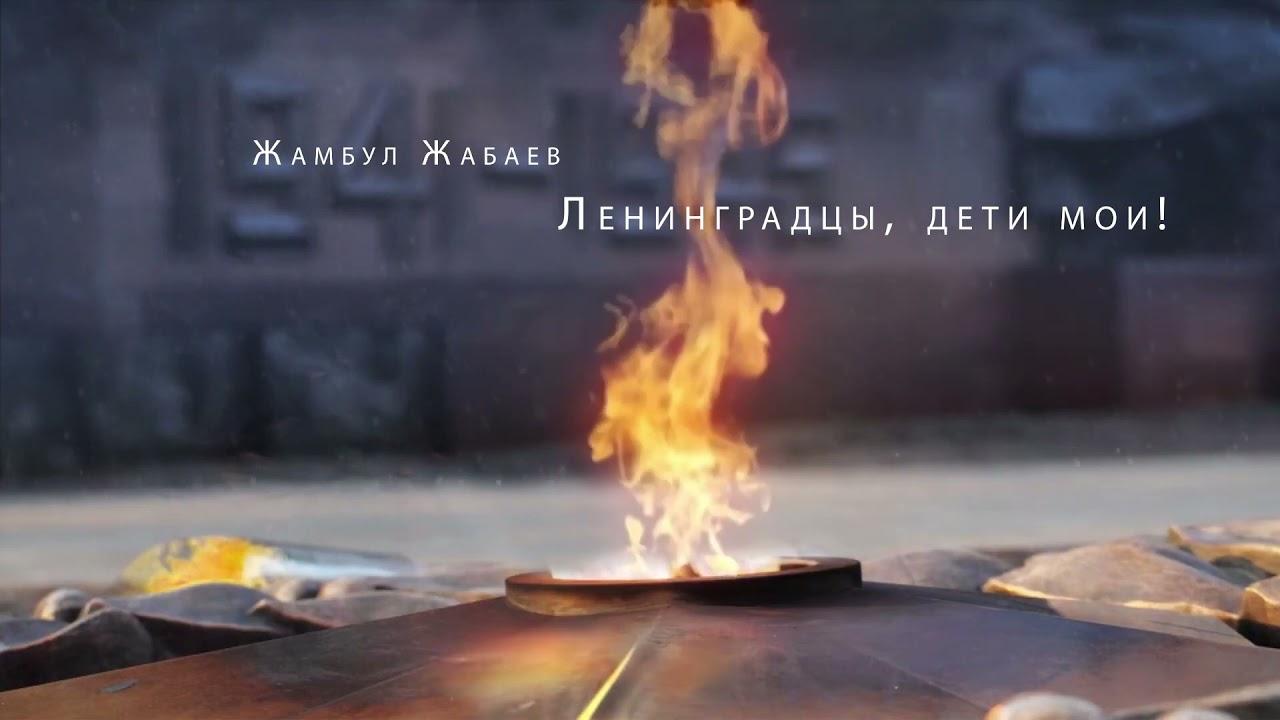 Видеоролик, посвящённый 175-летию со дня рождения поэта-акына Жамбыла Жабаева