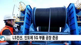 LS전선, 인도에 5G 부품 공장 준공 신동아방송뉴스