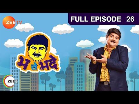 Bha Se Bhade Episode 26 - January 25, 2014