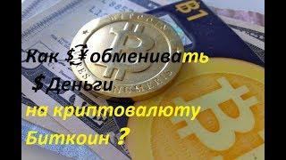 Как 💱обменивать 💲Деньги на криптовалюту #Биткоин❓