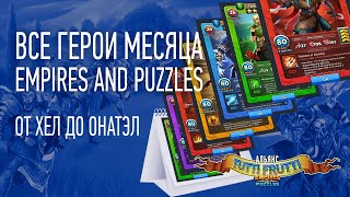 все герои месяца Empires and Puzzles