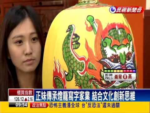中西文化融合 英文字寫上傳統燈籠-民視新聞