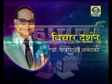 ' Vichar Darshan Dr. Babasaheb Aambedkar '_' विचार दर्शन डॉ. बाबासाहेब आंबेडकर '