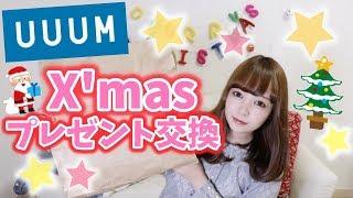 UUUMの女子YouTuberのクリスマスプレゼント交換会♡最高に幸せだった♡