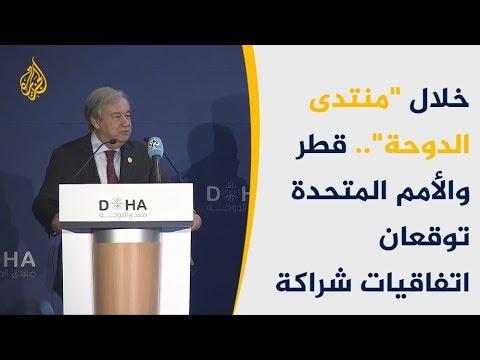 خلال -منتدى الدوحة-.. قطر والأمم المتحدة توقعان اتفاقيات شراكة ????  - 21:54-2018 / 12 / 16