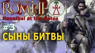 Rome 2: Total War - Карфаген (Potestas Ultima Ratio) №3 - Сыны Битвы!
