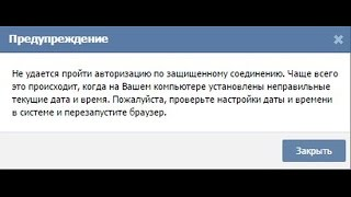Не удается пройти авторизацию по защищенному соединению(ВКонтакте Не удается пройти авторизацию по защищенному соединению. Чаще всего это происходит, когда на..., 2016-03-02T23:09:33.000Z)