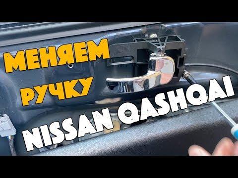 Замена внутренней ручки на Nissan Qashqai. Не делайте моих ошибок.