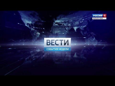 Россия-1 Нарьян-Мар HD Выпуск программы Вести События Недели от 30.04.2017