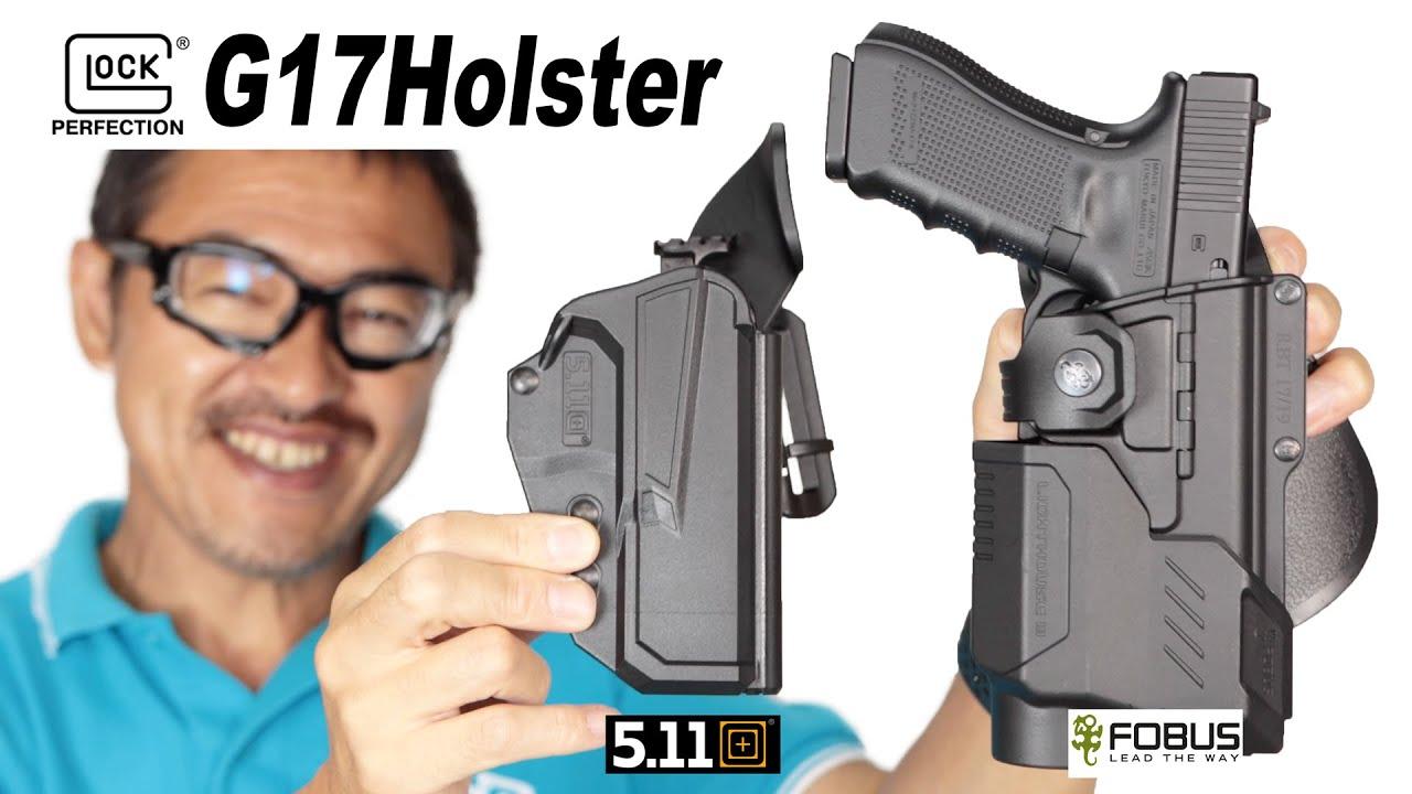 グロック17 実銃用ホルスター 東京マルイ G17Gen4ガスガン対応ホルスター紹介 ライト対応のFobusホルスター と511ホルスター