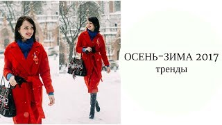 Тренды осень-зима 2016-17. Обзор от стилиста Марии Пион.