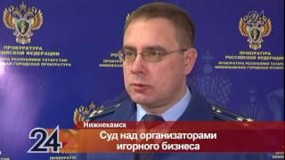 В Нижнекамске судят организаторов сети игровых салонов