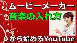 ムービーメーカー 音楽の入れ方 【webiku.com】