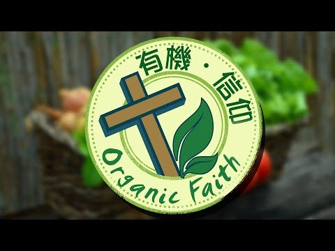 愛 ● 常傳 - 有機‧信仰 Organic Faith