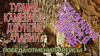 ТУРЦИЯ2020 НОВОСТИ АВИАКОМПАНИЙ УНИКАЛЬНАЯ ПЕЩЕРА ДАМЛАТАШ В ЦЕНТРЕ АЛАНИИ ТУРЦИЯ ЖДЁТ ТУРИСТОВ