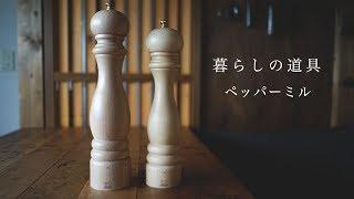 【暮らしの道具】#6 ペッパーミル(プジョー)