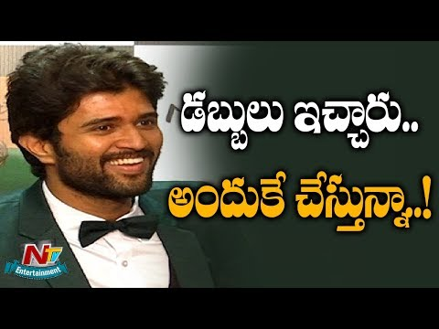 Vijay Devarakonda Comments About Signature Advertisement | NTV Entertainment