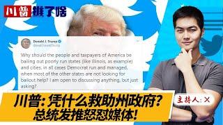 川普: 凭什么救助州政府? 总统发推怒怼媒体!《总统推了啥》2020.04.27 第81期