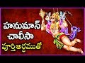 Anjaneya Swamy Songs Telugu | Hanuman Songs in Telugu | Kondagattu Anjanna Songs Telugu