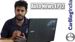 Latest Car And Bike News In India  Episode 12-  27 Aug 2019
