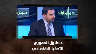 د. طارق الحموري -  التحفيز الاقتصادي