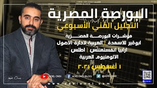 التحليل الأسبوعي لمؤشرات البورصة المصرية وأسهم أخرى 01082021